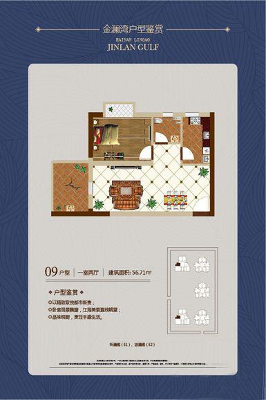 金澜湾1室2厅1卫1厨 (建筑面积:56.71㎡)