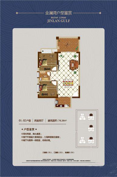 金澜湾2室2厅1卫1厨 (建筑面积:74.34㎡)
