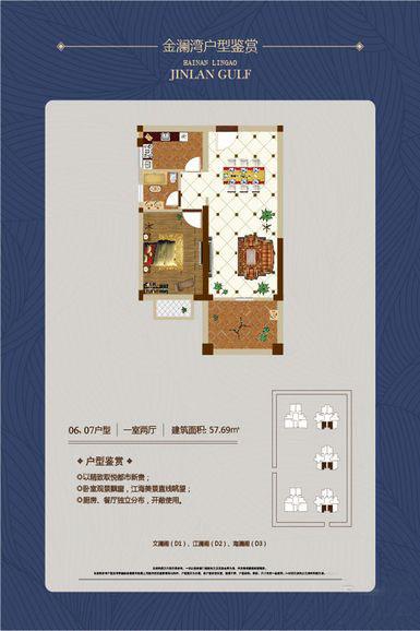 金澜湾1室2厅1卫1厨 (建筑面积:57.69㎡)