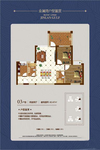 金澜湾2室2厅1卫1厨 (建筑面积:82.47㎡)