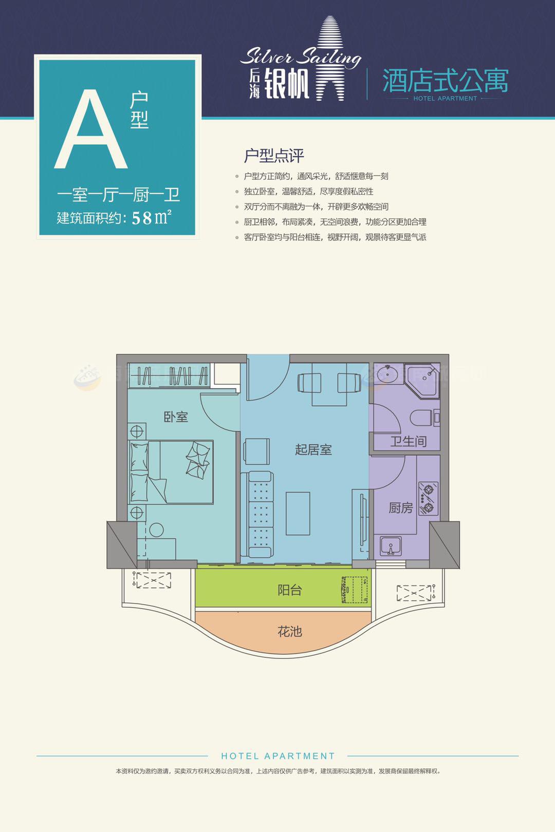 后海银帆1室1厅1厨1卫 (建筑面积:58.00㎡)