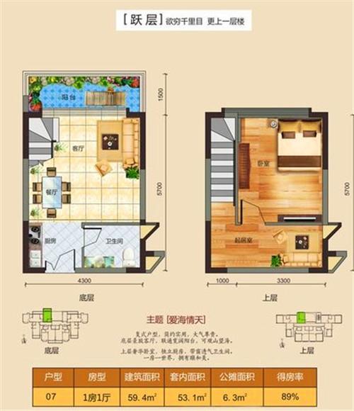 天赐南湾1室2厅1卫1厨 (建筑面积:59.00㎡)