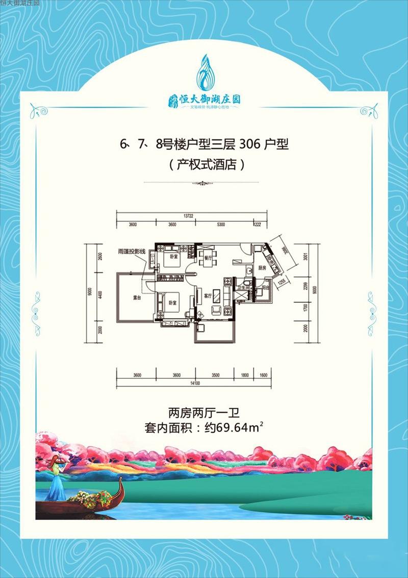 恒大御湖庄园2室2厅1卫1厨 (建筑面积:69.64㎡)
