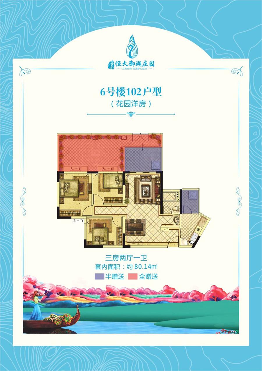 恒大御湖庄园3室2厅1卫 (建筑面积:80.14㎡)