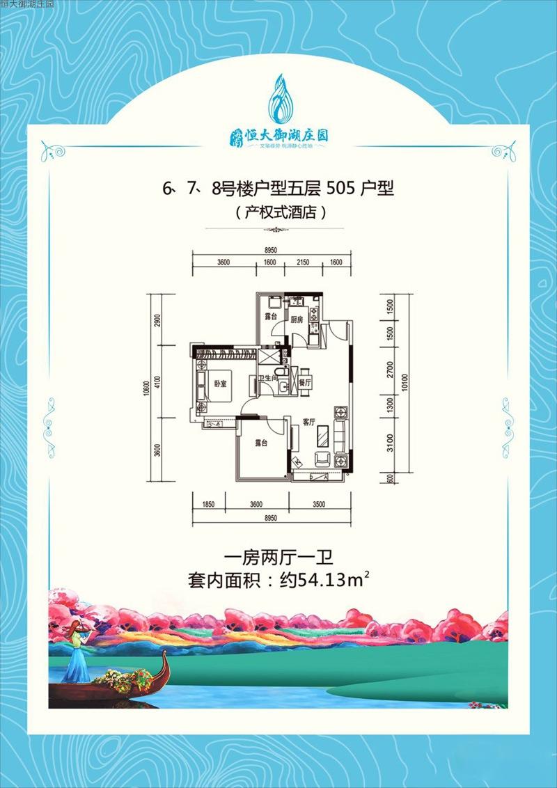 恒大御湖庄园1室2厅1卫1厨 (建筑面积:54.13㎡)