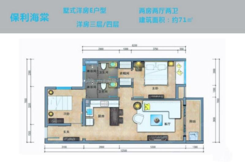 保利海棠湾2房2厅1厨2卫 (建筑面积:71.00㎡)