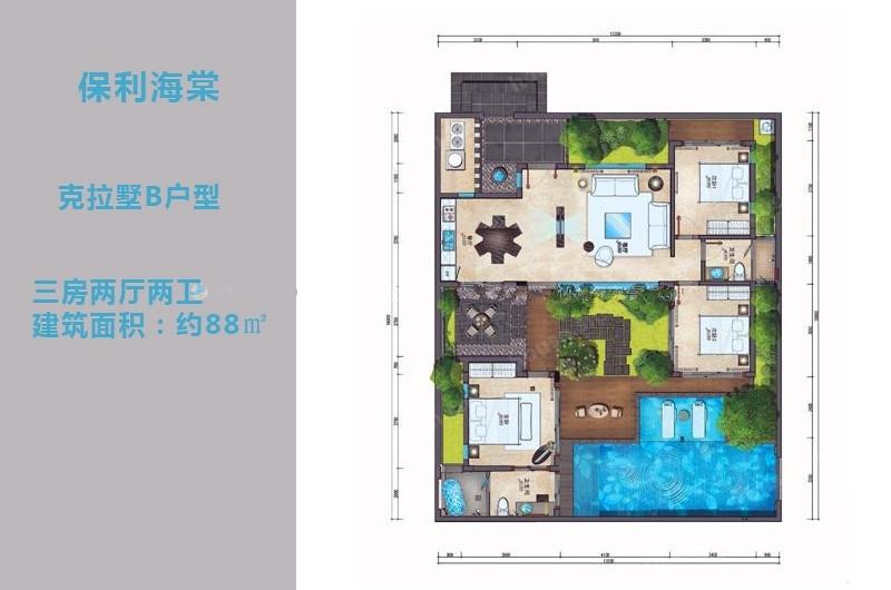 保利海棠湾3室2厅1厨2卫 (建筑面积:88.00㎡)