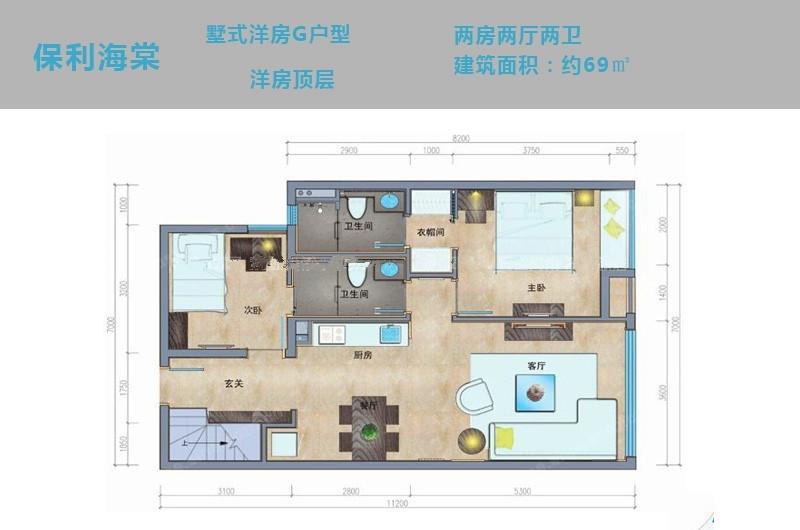 保利海棠湾2室2厅1厨2卫 (建筑面积:69.00㎡)