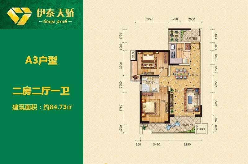 伊泰天骄2室2厅1卫 (建筑面积:85.00㎡)