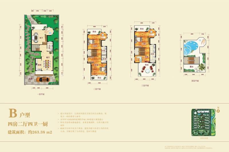 佳龙美墅湖阳光绿景4房2厅4卫1厨