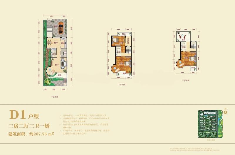 佳龙美墅湖阳光绿景3房2厅3卫1厨