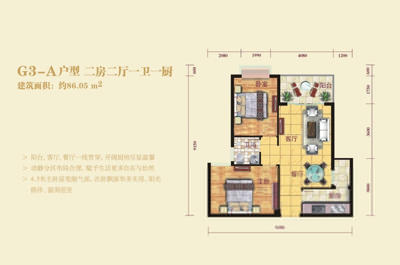 佳龙美墅湖阳光绿景2房2厅1卫1厨