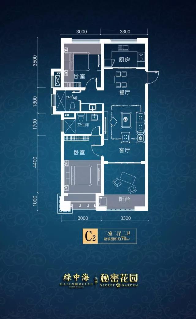 绿中海2室2厅2卫