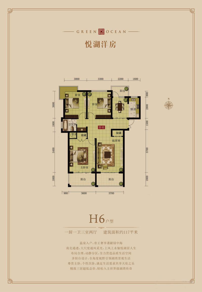绿中海3室2厅1卫