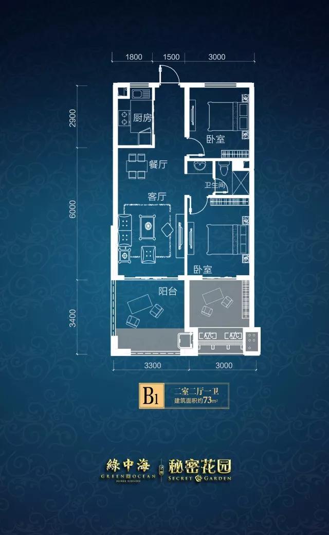 绿中海2室2厅1卫