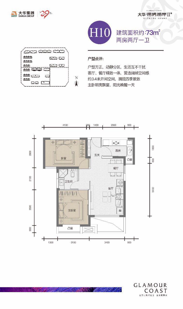 大華錦繡海岸2室2廳1衛