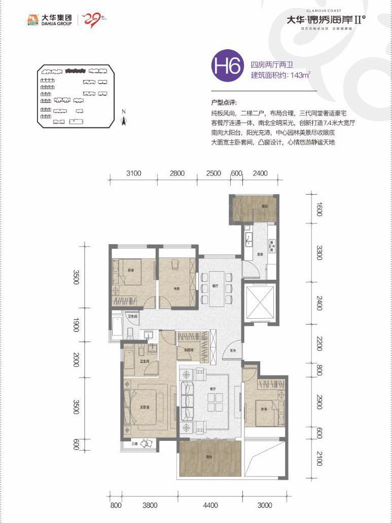 大華錦繡海岸4室2廳2衛