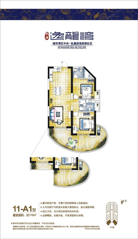 平海逸龙湾2室2厅2卫