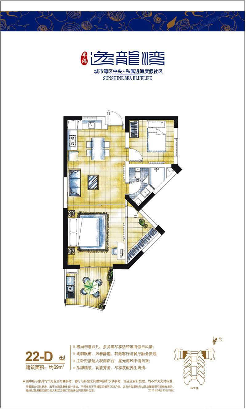 平海逸龙湾2室2厅1卫