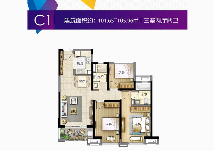 环球100宝龙城3室2厅2卫1厨