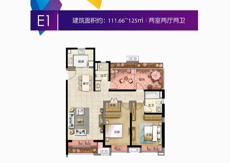 环球100宝龙城2室2厅2卫1厨 (建筑面积:111.00㎡)