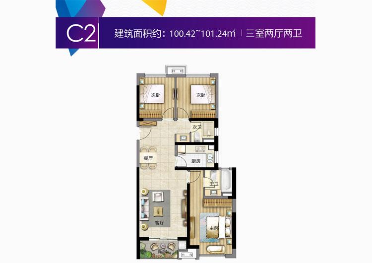 环球100宝龙城3室2厅2卫1厨 (建筑面积:100.00㎡)