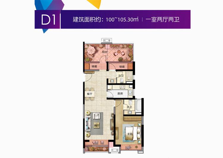 环球100宝龙城1室2厅2卫1厨 (建筑面积:100.00㎡)