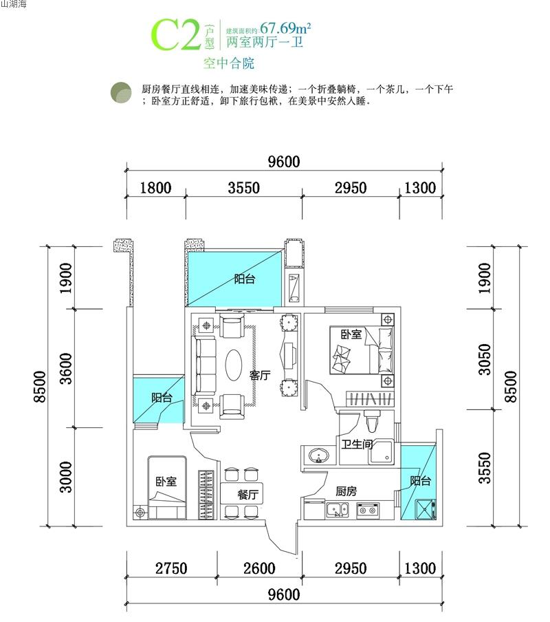 山湖海2室2厅1卫1厨