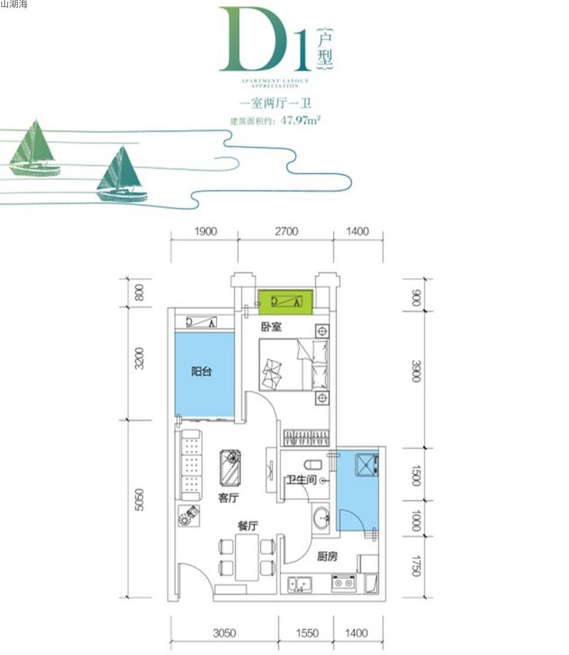 山湖海1室2厅1卫1厨