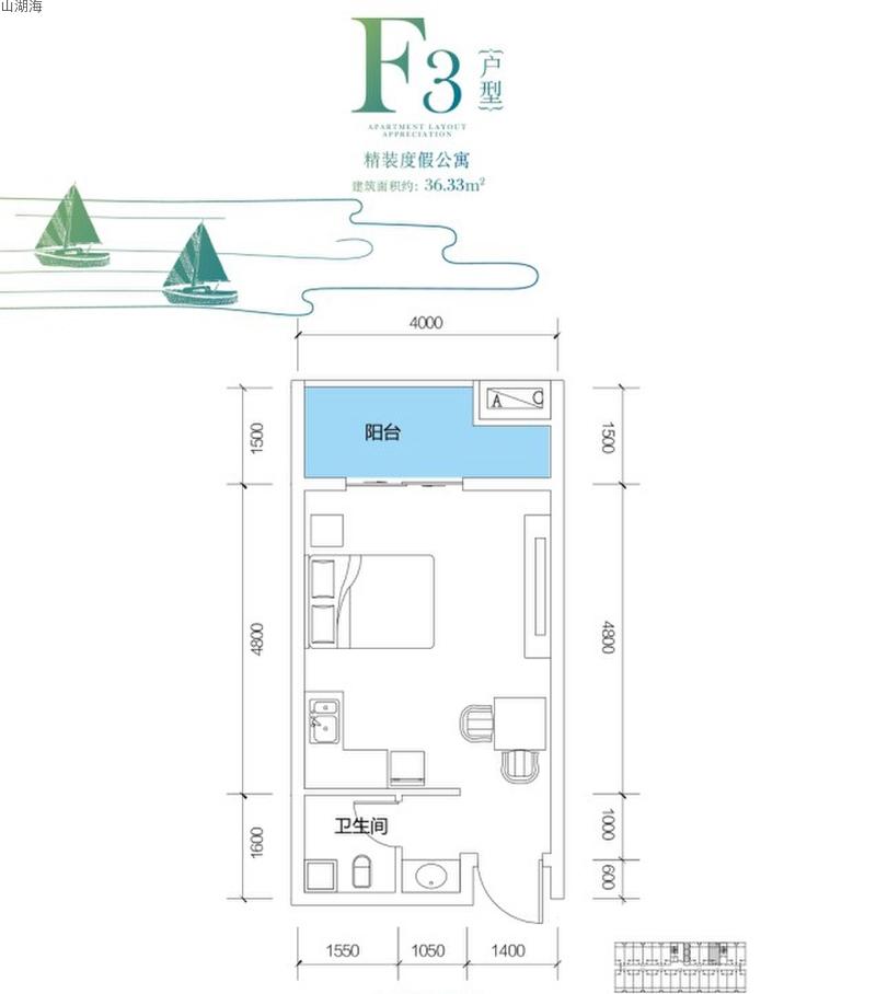山湖海1室1卫1厨