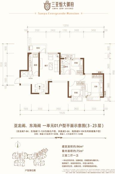 三亚恒大御府3室2厅1厨1卫 (建筑面积:96.00㎡)