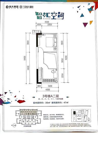 三亚恒大御府1室1厅1卫1厨 (建筑面积:47.00㎡)
