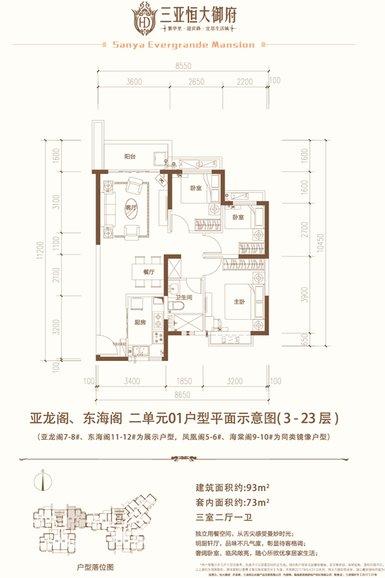 三亚恒大御府3室2厅1厨1卫 (建筑面积:93.00㎡)