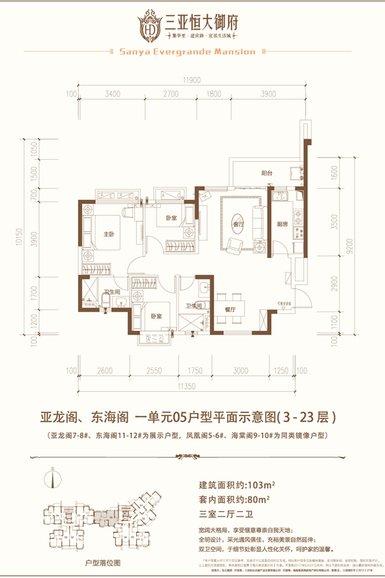 三亚恒大御府3室2厅1厨2卫 (建筑面积:103.00㎡)