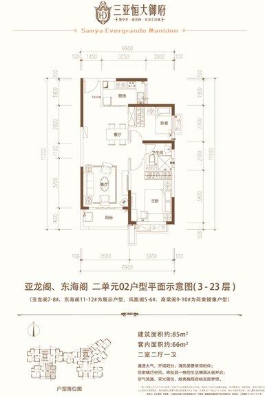 三亚恒大御府2室2厅1卫1厨 (建筑面积:85.00㎡)