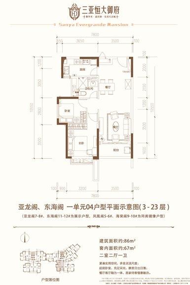 三亚恒大御府2室2厅1卫1厨 (建筑面积:86.00㎡)