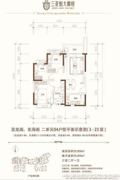 三亚恒大御府3室2厅1卫1厨 (建筑面积:89.00㎡)