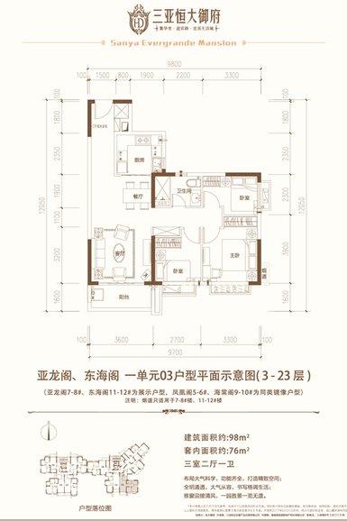 三亚恒大御府3室2厅1厨1卫 (建筑面积:98.00㎡)