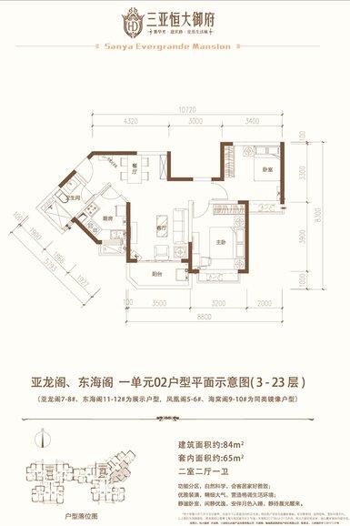 三亚恒大御府2室2厅1卫1厨 (建筑面积:84.00㎡)