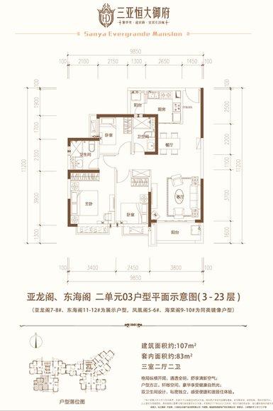 三亚恒大御府3室2厅1厨2卫 (建筑面积:107.00㎡)