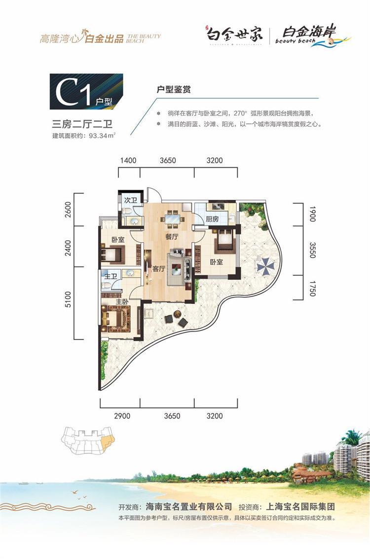 白金海岸二期3房2厅2卫 (建筑面积:93.00㎡)