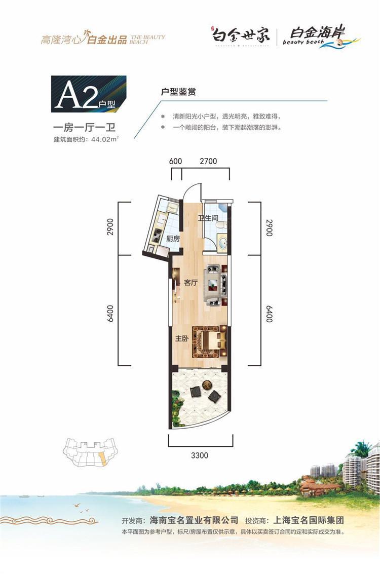 白金海岸二期1房1厅1卫 (建筑面积:44.00㎡)