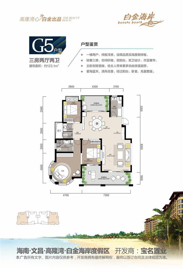 白金海岸二期3房2厅2卫 (建筑面积:123.00㎡)