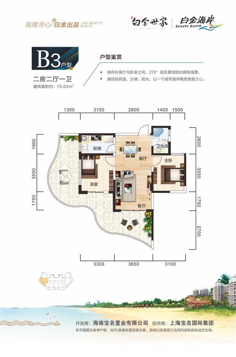 白金海岸二期2房2厅1卫 (建筑面积:76.00㎡)