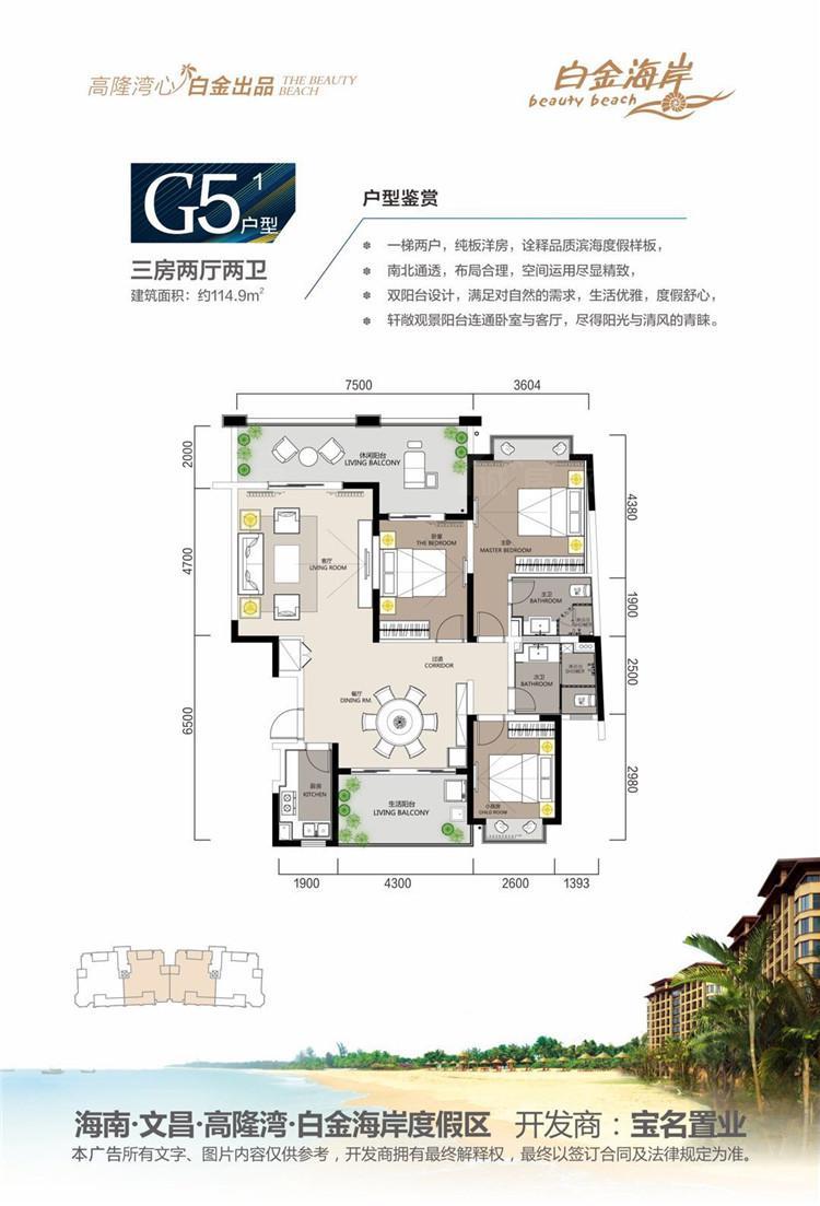 白金海岸二期3房2厅2卫 (建筑面积:115.00㎡)