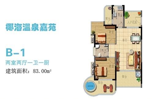 椰海温泉嘉苑2房2厅1卫 (建筑面积:83.00㎡)