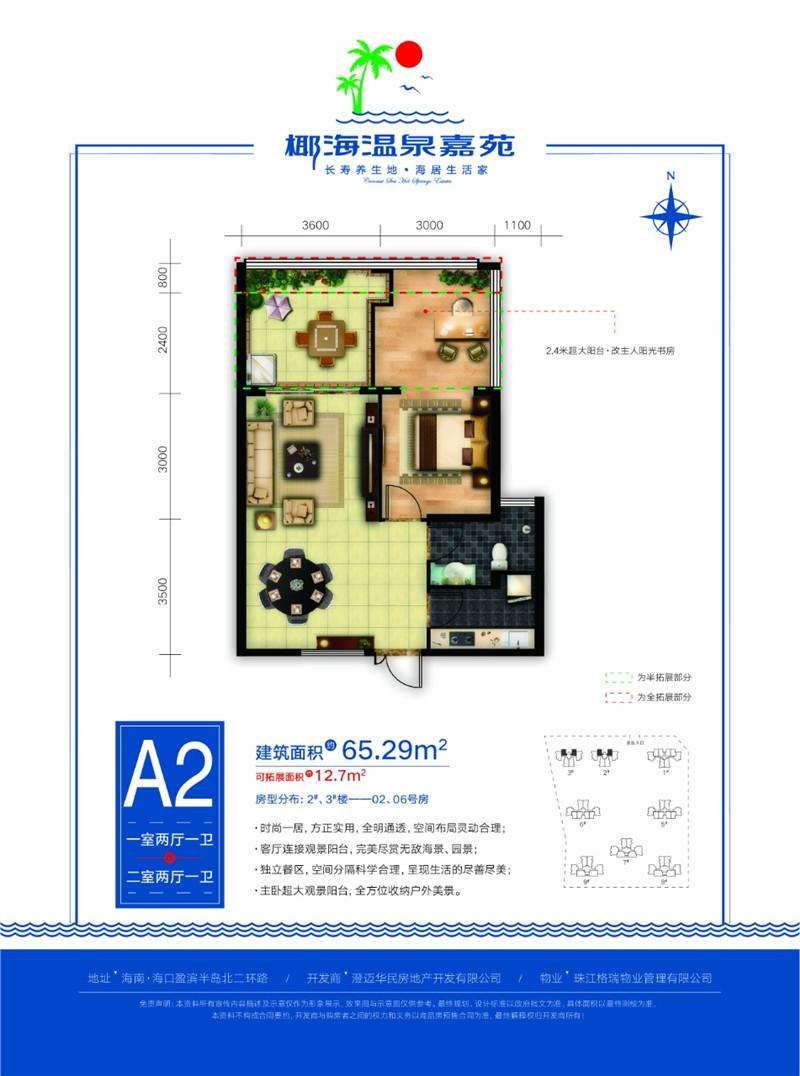 椰海温泉嘉苑1室2厅1厨 (建筑面积:65.29㎡)