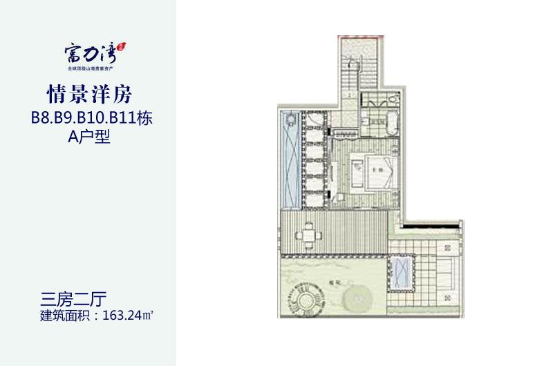 富力灣3房2廳