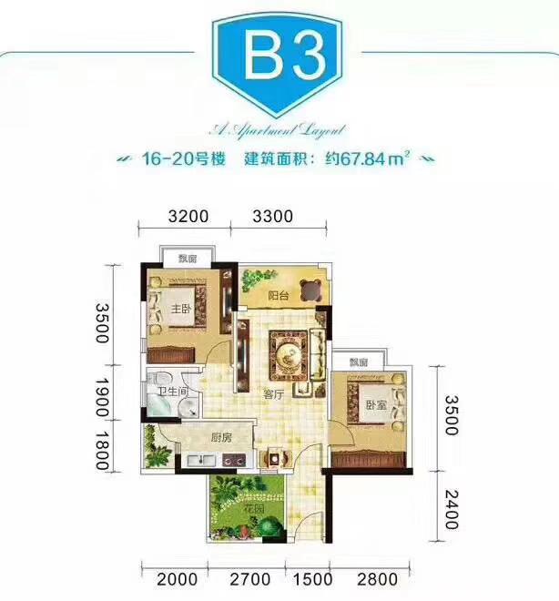 衍宏海港小镇2房2厅1卫1厨 (建筑面积:67.84㎡)
