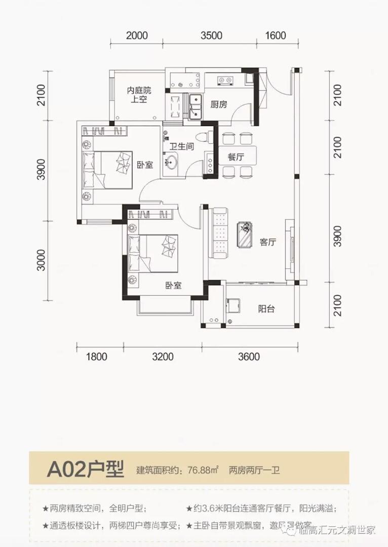 汇元文澜世家2房2厅1卫 (建筑面积:77.00㎡)